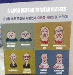 A Good Reason To Wear Glasses...