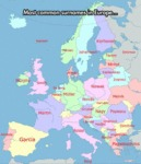 Most Common Surnames In Europe