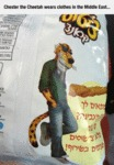 Chester Cheetah In The Middle East...