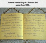 Cursive Handwriting Of A Russian First Grader
